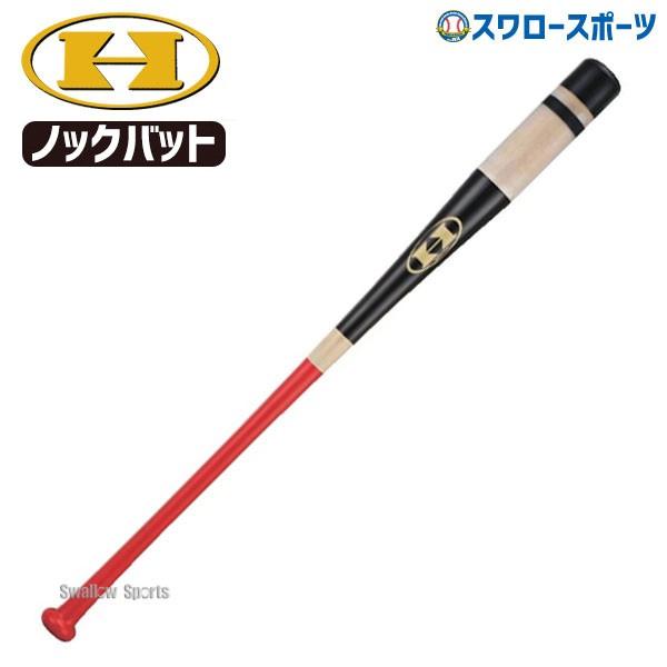 【あす楽対応】 ハイゴールド hi-gold バット 硬式 軟式 ソフト 木製 スケルトン ノックバット SKB-30000
