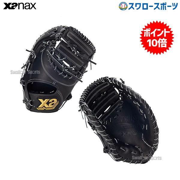 【あす楽対応】 送料無料 ザナックス XANAX 硬式 ファーストミット トラスト 高校野球対応 BHF-34419
