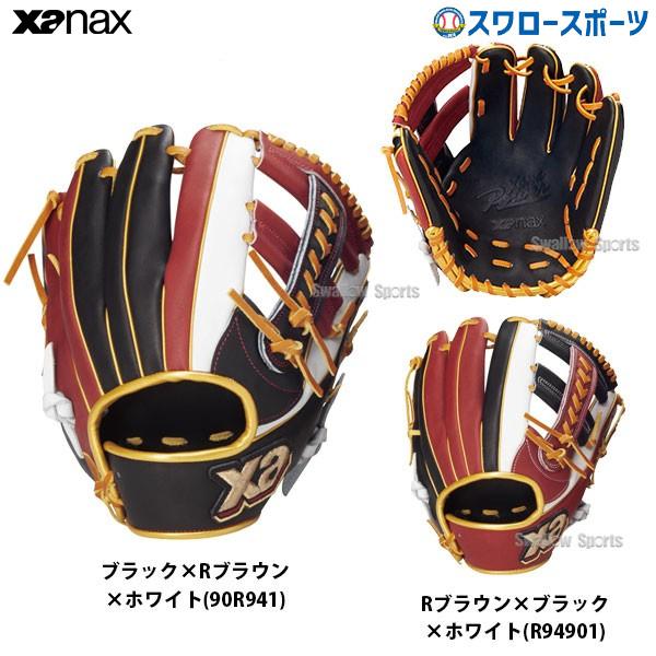 【あす楽対応】 ザナックス XANAX 軟式 グローブ グラブ ザナパワー 内野手 外野手 兼用 BRG-5819S