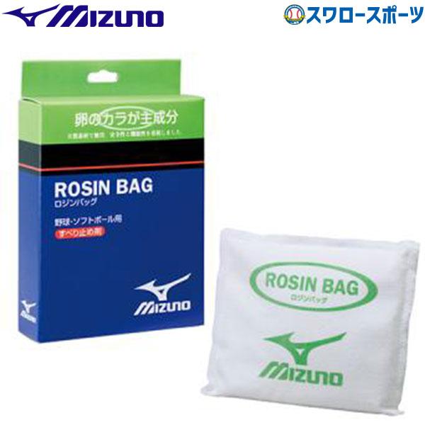 環境に優しい、ロジンバック ミズノ ロージン 2ZA410 Mizuno 野球部 野球用品 スワロースポーツ
