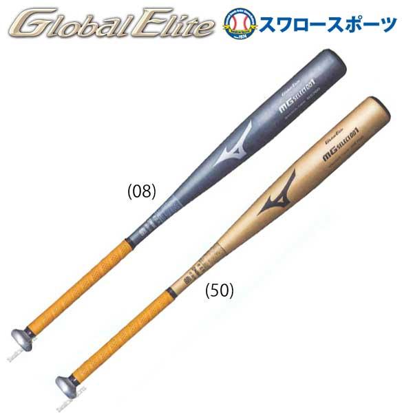 ミズノ 硬式バット金属 高校野球対応 硬式バット グローバルエリート 硬式金属バット 900g MGセレクト001 1CJMH109 硬式用 金属バット Mizuno 野球部 高校野球 硬式野球 野球用品 スワロースポーツ