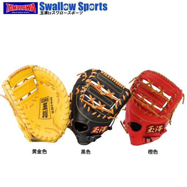 【ラベル交換不可】 玉澤 タマザワ 軟式 ファーストミット 漢字ラベル カンタマ!シリーズ 三十一番 い 一塁手用 KANTAMA-31I ファーストミット 一塁手用 野球部 軟式野球 大人 野球用品 スワロースポーツ
