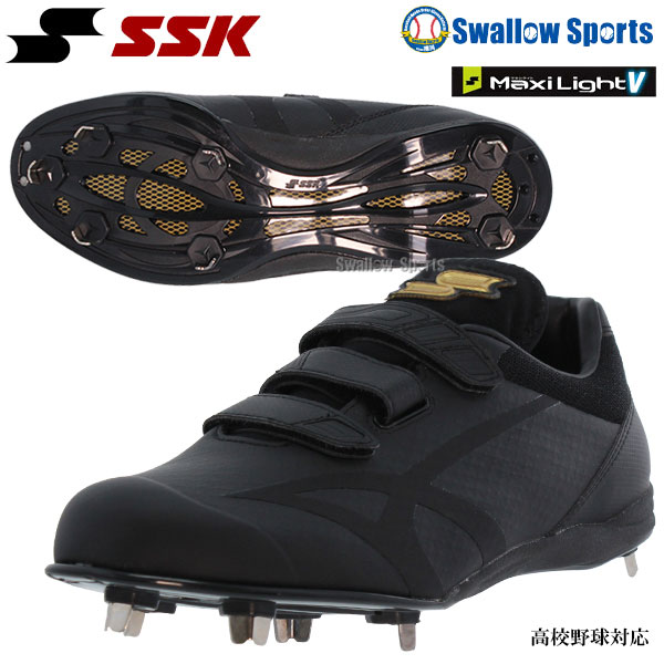 SSK エスエスケイ プロエッジ 高校野球対応 限定 樹脂底 金具 スパイク 3本ベルト マキシライト V-V ESF3007
