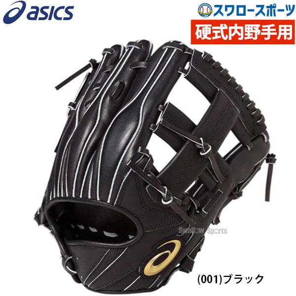 【あす楽対応】 送料無料 アシックス ベースボール ASICS 硬式グローブ グラブ ゴールドステージ スピードアクセル 内野手用 3121A184 硬式用 内野用 野球部 硬式野球 高校野球 メンズ 大人 野球用品 スワロースポーツ