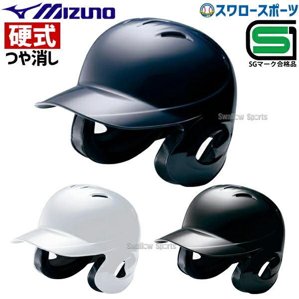 ミズノ 硬式用 ヘルメット 両耳付 打者用 2HA189(2HA188型艶消し つや消しタイプ) ヘルメット 両耳 Mizuno 野球部 高校野球 硬式野球 部活 野球用品 スワロースポーツ