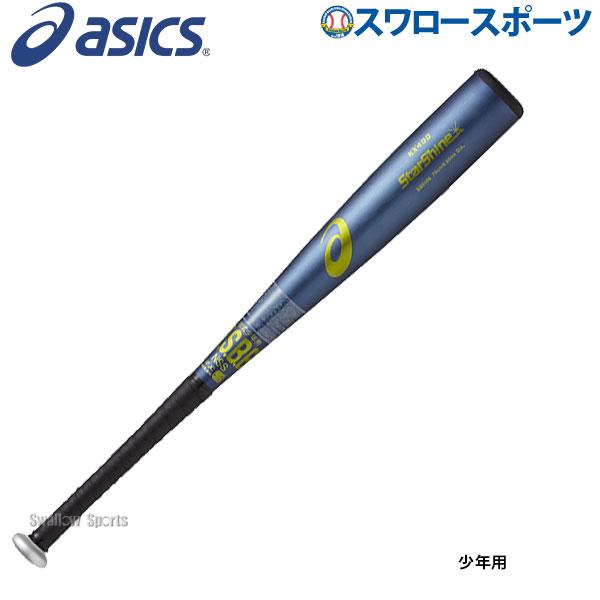 アシックス ベースボール ASICS 少年 軟式用 金属製 バット J号球対応 STAR SHINE スターシャイン ウレタン BB8108 野球部 軟式用野球 少年野球 野球用品 スワロースポーツ