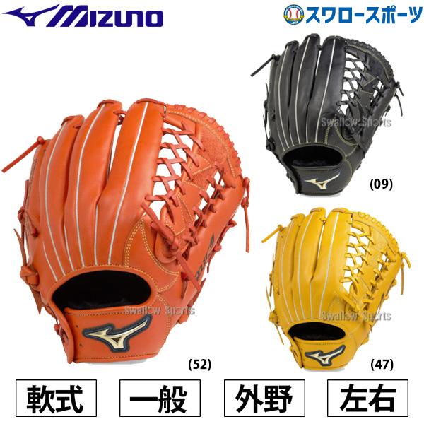 ミズノ MIZUNO 軟式グローブ グラブ セレクトナイン 軟式 外野手用 大人 サイズ14 1AJGR20807 野球部 軟式野球 野球用品 スワロースポーツ