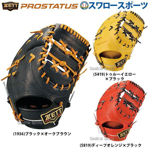 【あす楽対応】 ゼット ZETT 限定 硬式 ファーストミット プロステイタス 一塁手用 BPROFM130