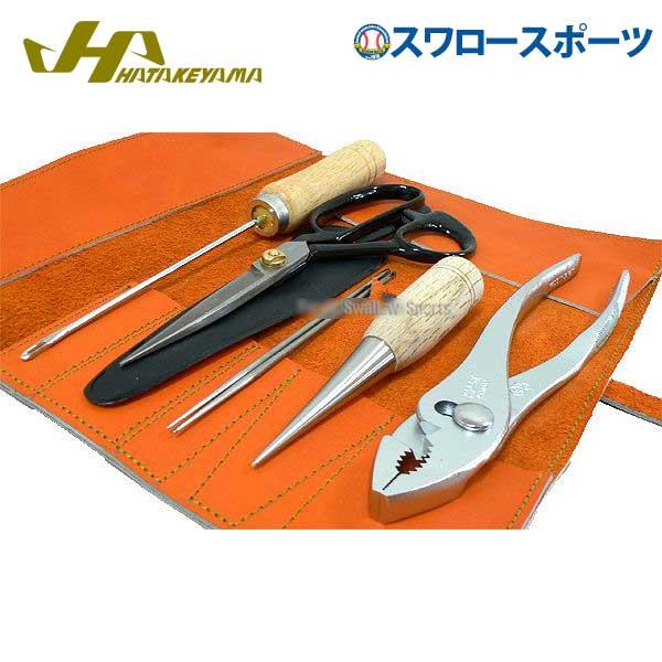 【あす楽対応】 ハタケヤマ hatakeyama 修理工具セット BZ-10 野球部 入学祝い 合格祝い 春季大会 新入生 卒業祝いのプレゼントにも 野球用品 スワロースポーツ