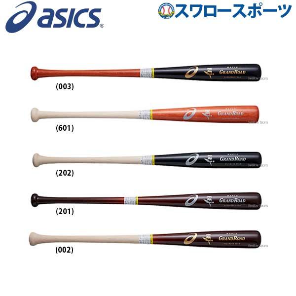 アシックス ベースボール ASICS 硬式用 木製バット BFJ GRAND ROAD グランドロード 3121A254 硬式バット 入学祝い 合格祝い 春季大会 新入生 卒業祝いのプレゼントにも 野球部 新商品 野球用品 スワロースポーツ