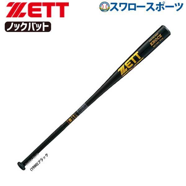 ゼット ZETT 金属製 硬式 ノックバット BKT1091 バット 硬式 ノックバット ZETT 野球部 高校野球 入学祝い 合格祝い 春季大会 新入生 卒業祝いのプレゼントにも 野球用品 スワロースポーツ