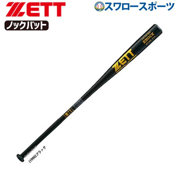 ゼット ZETT 金属製 硬式 ノックバット BKT1091 バット 硬式 ノックバット ZETT 野球部 高校野球 硬式野球 部活 野球用品 スワロースポーツ