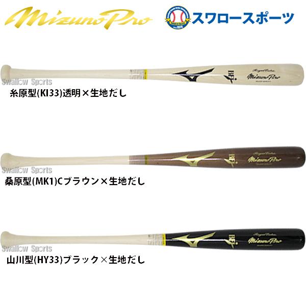 【あす楽対応】 ミズノ MIZUNO 限定 硬式 木製 バット ミズノプロ ロイヤルエクストラメイプル 1CJWH025