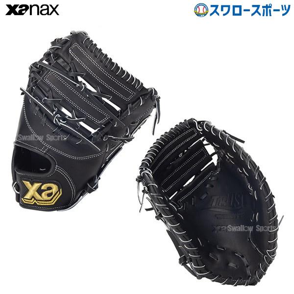 【あす楽対応】 送料無料 ザナックス XANAX 軟式ファーストミット トラスト 一塁手用 BRF-34419 野球部 大人 野球用品 スワロースポーツ