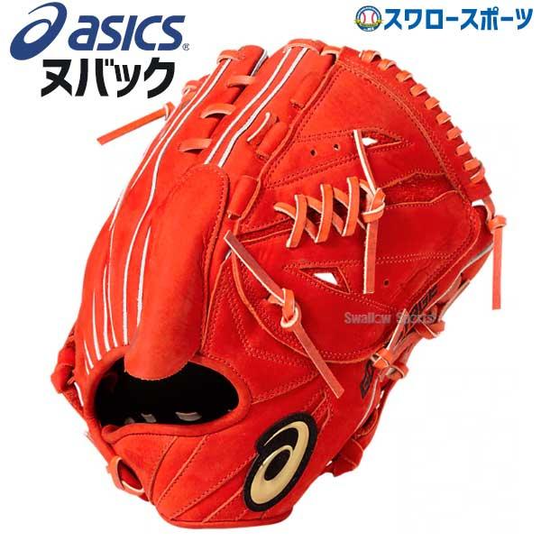 【あす楽対応】 送料無料 アシックス ベースボール ヌバック 硬式 グローブ グラブ ゴールドステージ スピードアクセル 投手用 3121A179
