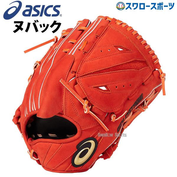 【あす楽対応】 送料無料 アシックス ベースボール ヌバック 硬式 グローブ グラブ ゴールドステージ スピードアクセル 投手用 3121A182