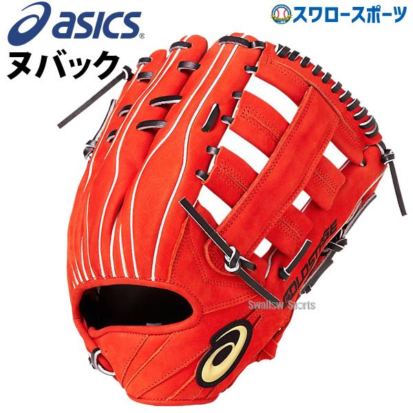 【あす楽対応】 送料無料 アシックス ベースボール ヌバック 硬式 グローブ グラブ ゴールドステージ スピードアクセル 外野手用 3121A185