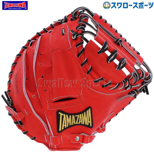 玉澤 タマザワ 軟式 キャッチャーミット 一般 HEROS FIELD 捕手用 THC-OR241 軟式用 捕手用 軟式野球 野球部 大人 野球用品 スワロースポーツ