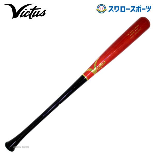 【あす楽対応】 送料無料 Victus ビクタス 軟式 木製バット VBAT141325BRG 入学祝い 合格祝い 新入生 卒業祝いのプレゼントにも 新商品 野球用品 スワロースポーツ