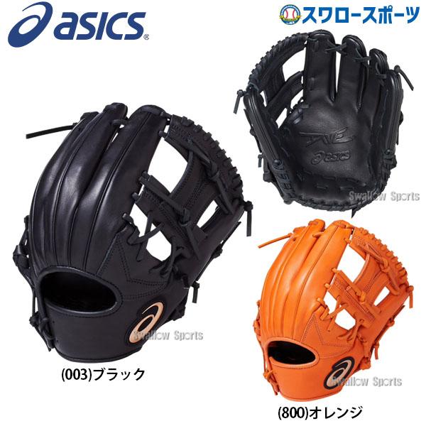 【あす楽対応】 アシックス ASICS 軟式 グローブ グラブ ダイブ 内野手用 3121A133 右投用 軟式用 新商品 入学祝い、父の日、子供の日のプレゼントにも 軟式野球 野球用品 スワロースポーツ