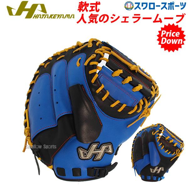 【あす楽対応】 送料無料 ハタケヤマ キャッチャーミット 軟式 HATAKEYAMA 限定 ミット 一般 捕手用 PRO-288 軟式用 野球部 大人 野球用品 スワロースポーツ