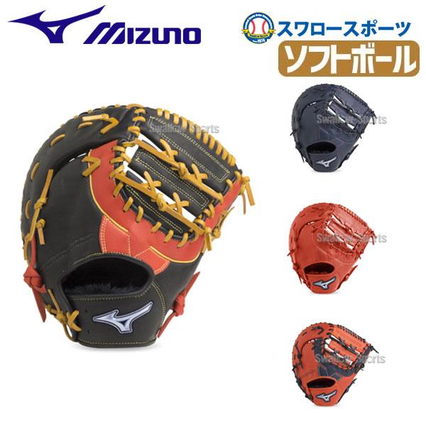 ミズノ MIZUNO ソフトボール用 グローブ グラブ ファンラップef 捕手 一塁手 兼用 コンパクトタイプ 1AJCS20510 部活 野球部 大人 野球用品 スワロースポーツ