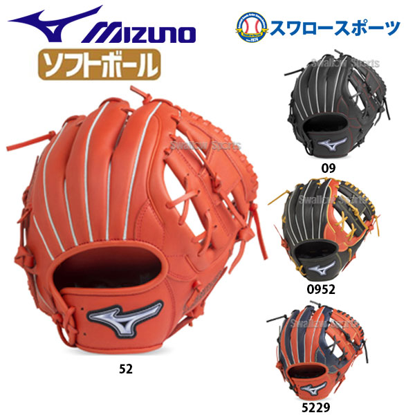 ミズノ MIZUNO ソフトボール用 グローブ グラブ ファンラップef 内野手向け サイズ9 1AJGS20503 部活 野球部 大人 野球用品 スワロースポーツ