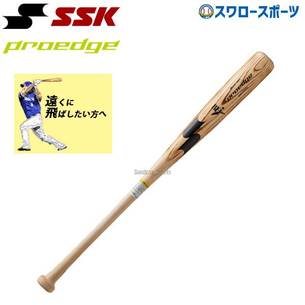 【あす楽対応】 SSK エスエスケイ 硬式バット木製 プロエッジ 青タモ 85cm PS焼きナチュラル EBB3004 硬式用 木製バット 新商品 入学祝い、父の日、子供の日のプレゼントにも 硬式野球 野球用品 スワロースポーツ