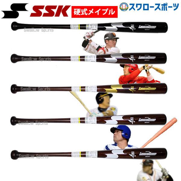 【あす楽対応】 エスエスケイ SSK 限定 硬式木製バット メイプル リーグチャンプ BFJマーク入り SBB3007-2 色塗り