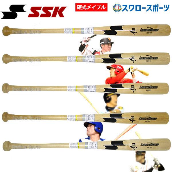 【あす楽対応】 エスエスケイ SSK 限定 硬式木製バット メイプル リーグチャンプ BFJマーク入り SBB3007 木製バット 硬式バット 部活 野球部 高校野球 野球用品 スワロースポーツ