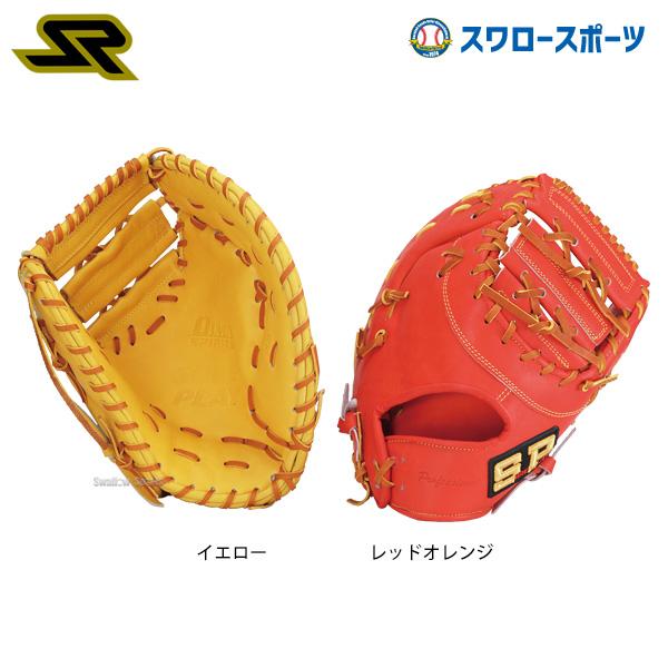 シュアプレイ sureplay 軟式 ミット DIMA SP ファースト用 一塁手用 SBF-DS3190 軟式用 M号 M球 野球部 大人 野球用品 スワロースポーツ