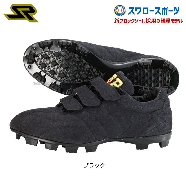 シュアプレイ ポイントスパイク スタッド 紐 3本ベルト ヌバック SBS-AS295 シューズ 靴 スパイクシューズ 野球部 野球用品 スワロースポーツ