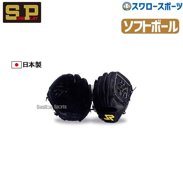 シュアプレイ プリマックス 軟式・ソフトボール用 グラブ SBG-PM490 グローブ 野球部 軟式野球 部活 大人 野球用品 スワロースポーツ