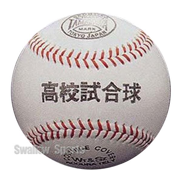 玉澤 タマザワ 高校野球硬式試合球 ダース販売 12個入 TAB-2 ボール ダース まとめ買い 野球部 野球用品 スワロースポーツ