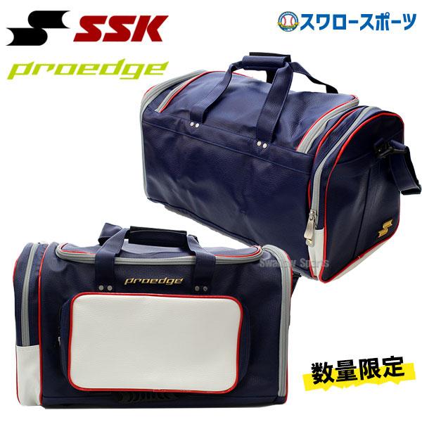 【あす楽対応】 送料無料 SSK エスエスケイ 数量限定 プロエッジ ショルダーバッグ 遠征バッグ