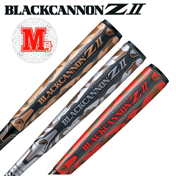 送料無料 ゼット ブラックキャノン Z2 一般用 M球対応バット ZETT BCT358Z2