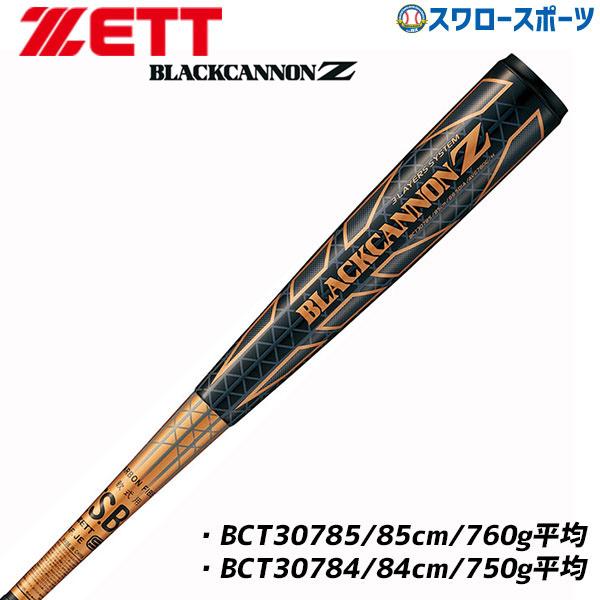 【あす楽対応】 ゼット ブラックキャノン Z 一般用 M球対応バット ZETT BCT307Z 新商品 野球部 入学祝い、父の日、子供の日のプレゼントにも 野球用品 スワロースポーツ