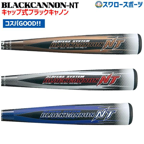 【あす楽対応】 送料無料 ゼット ブラックキャノン NT 一般用 軟式用 M球対応バットZETT BCT319NT 野球部 野球用品 スワロースポーツ