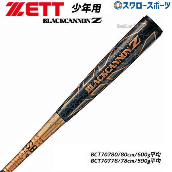 【あす楽対応】 ゼット ZETT 軟式 バット ブラックキャノン Z FRP製 カーボン製 少年用 ジュニア用 BCT707Z
