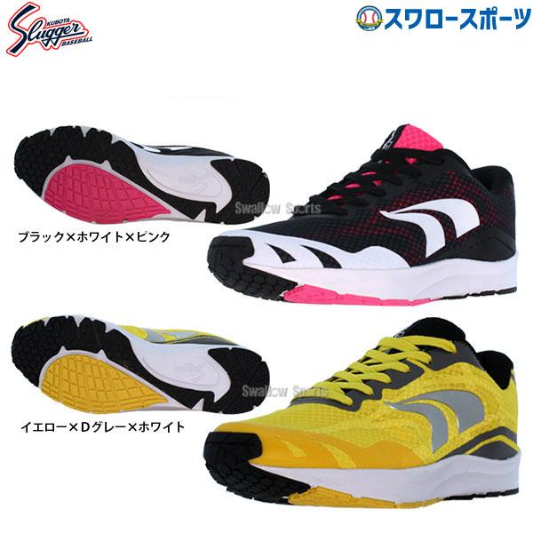 【あす楽対応】 久保田スラッガー トレーニングシューズ アップシューズ 靴 DR-04