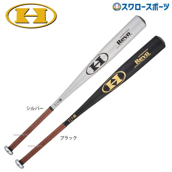 ハイゴールド 硬式 バット ハイパーテックシリーズ 金属製 金属バット 高校野球対応 HBT-3983 野球部 硬式野球 部活 野球用品 スワロースポーツ
