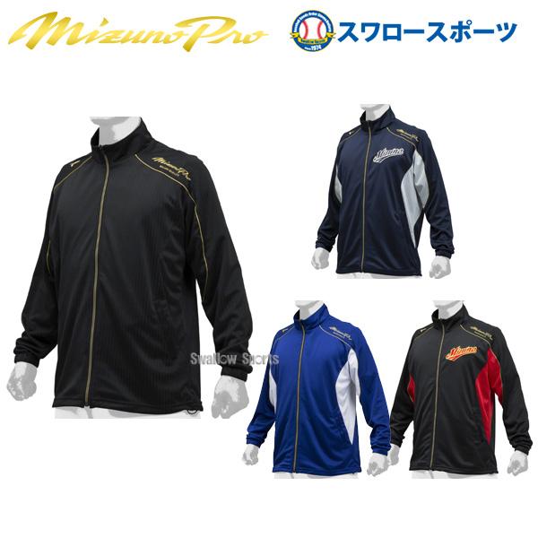 ミズノ ミズノプロ ジャージ ジャケット ウェア トレーニング ウェア 12JC9R03 野球部 野球用品 スワロースポーツ