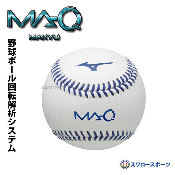 【あす楽対応】 送料無料 ミズノ トレーニング ボール センサー内蔵ボール MAQ マキュー 1GJMC10000 入学祝い 合格祝い 春季大会 新入生 卒業祝いのプレゼントにも 野球部 野球用品 スワロースポーツ