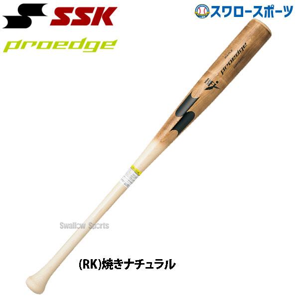 【あす楽対応】 SSK エスエスケイ プロエッジ proedge 硬式木製バット BFJマーク入 メイプル EBB3003 野球部 硬式野球 部活 野球用品 スワロースポーツ