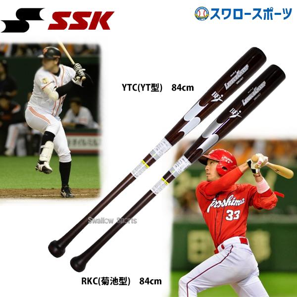 【あす楽対応】 エスエスケイ SSK 限定 硬式木製バット メイプル リーグチャンプ YT型 84cm 色塗り SBB3007-2