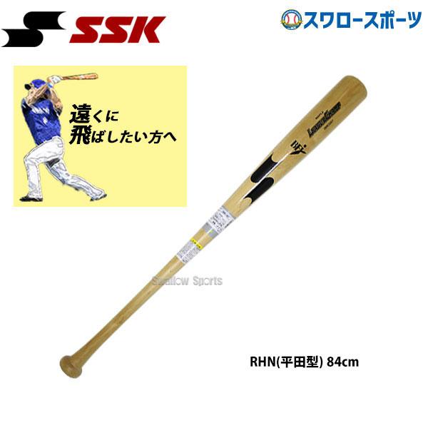 エスエスケイ SSK 限定 硬式木製バット メイプル リーグチャンプ 平田型 84cm SBB3007 野球部 硬式野球 部活 高校野球 野球用品 スワロースポーツ