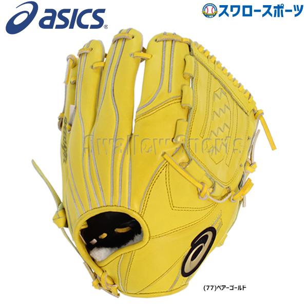【あす楽対応】 アシックス ベースボール 限定 硬式グローブ グラブ ゴールドステージ SPEED AXEL スピードアクセル 投手用 BGHFFP 野球部 高校野球 硬式野球 部活 野球用品 スワロースポーツ