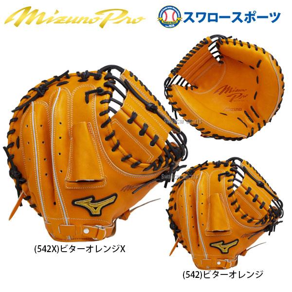 【あす楽対応】 ミズノ MIZUNO 軟式 野球 キャッチャーミット 一般 限定 ミズノプロ ブランドアンバサダー 捕手用 田村型 1AJCR21000 大人 野球用品 スワロースポーツ