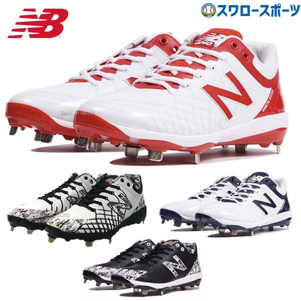 【タフトーのみ可】 ニューバランス 野球スパイク 樹脂底 金属 ベースボール クリーツ 金具 L4040 野球部 野球用品 スワロースポーツ