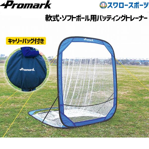 プロマーク バッティングトレーナー HT-100 トレーニング 野球部 野球用品 スワロースポーツ